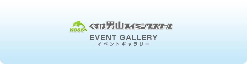 EVENT GALLERY |くずは男山スイミングスクール